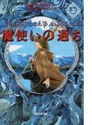 魔使いの過ち 上 (sogen bookland 魔使いシリーズ)