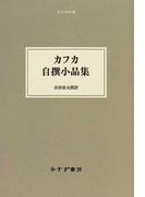 カフカ自撰小品集 (大人の本棚)