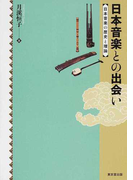 日本音楽との出会い 日本音楽の歴史と理論