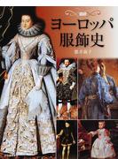図説ヨーロッパ服飾史