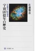 宇宙137億年の歴史 佐藤勝彦最終講義 (角川選書)(角川選書)