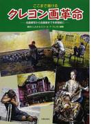 ここまで描けるクレヨン画革命 名画模写から自画像までを新聞紙に