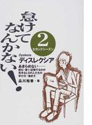 怠けてなんかない! ディスレクシア 2セカンドシーズン あきらめない−読む・書く・記憶するのが苦手なLDの人たちの学び方・働き方