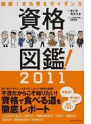 資格図鑑! 厳選!まる見えガイダンス 2011