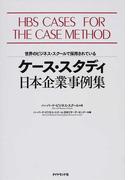 ケース・スタディ日本企業事例集 世界のビジネス・スクールで採用されている