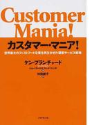 カスタマー・マニア! 世界最大のファストフード企業を再生させた顧客サービス戦略