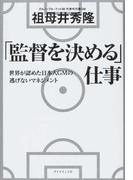 「監督を決める」仕事 世界が認めた日本人GMの逃げないマネジメント