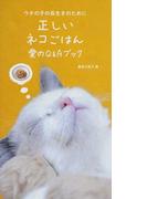 正しいネコごはん愛のQ&Aブック ウチの子の長生きのために