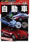 自動車 カラー&図解ですぐわかる エンジンの仕組みからエコカーの技術まで (主婦の友ベストBOOKS)