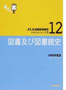 図書及び図書館史 (JLA図書館情報学テキストシリーズ)