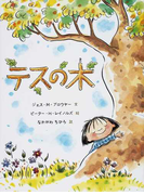 テスの木 (主婦の友はじめてブック おはなしシリーズ)