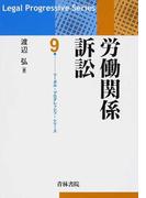 労働関係訴訟 (リーガル・プログレッシブ・シリーズ)