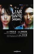 小説LIAR GAME Season2 (JUMP J BOOKS)(JUMP J BOOKS(ジャンプジェーブックス))