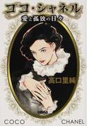 ココ・シャネル 愛と孤独の日々 (ホーム社漫画文庫)(ホーム社漫画文庫)