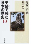 史跡で読む日本の歴史 10 近代の史跡