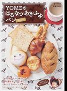 YOMEのはる・なつ・あき・ふゆパン Recipe 365日食べたい、作りたい73レシピ (e‐MOOK)(e‐MOOK)