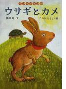 ウサギとカメ (イソップえほん)