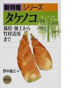 タケノコ 栽培・加工から竹材活用まで (新特産シリーズ)