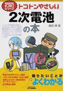 トコトンやさしい2次電池の本 (B&Tブックス 今日からモノ知りシリーズ)