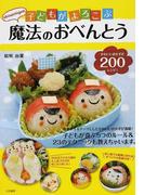 akinoichigoの子どもがよろこぶ魔法のおべんとう かわいいおかずが200レシピ! (みんなのレシピ)