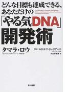 どんな目標も達成できる、あなただけの「やる気DNA」開発術