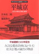 平城京 古代の都市計画と建築 新装版 (日本人はどのように建造物をつくってきたか)