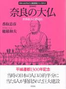 奈良の大仏 世界最大の鋳造仏 新装版 (日本人はどのように建造物をつくってきたか)