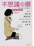 不思議の扉 時をかける恋 (角川文庫)(角川文庫)