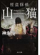怪盗探偵山猫 1 (角川文庫)(角川文庫)