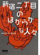 新宿二丁目のほがらかな人々 (角川文庫)(角川文庫)
