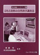 考古調査ハンドブック 2 必携考古資料の自然科学調査法