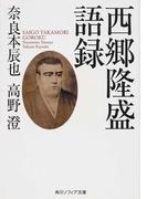 西郷隆盛語録 (角川ソフィア文庫)(角川ソフィア文庫)