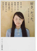 好き、だった。 はじめての失恋、七つの話 (MF文庫ダ・ヴィンチ)(MF文庫ダ・ヴィンチ)
