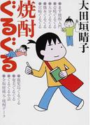 焼酎ぐるぐる (MF文庫ダ・ヴィンチ)(MF文庫ダ・ヴィンチ)