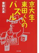 京大生・東田くんのパズル (角川文庫)(角川文庫)