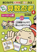 わくわく算数忍者 4 カードゲーム編 その2 (学力ぐーんとあっぷシリーズ)