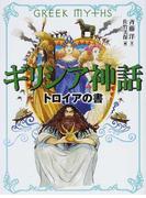 ギリシア神話 トロイアの書 (斉藤洋の「ギリシア神話」)