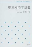 環境経済学講義 (岩波テキストブックス)