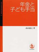 年金と子ども手当 (一橋大学経済研究叢書)