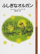 ふしぎなオルガン 新版 (岩波少年文庫)(岩波少年文庫)