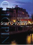 ショパンの世界へ 愛と魂の旋律 (CD BOOK)