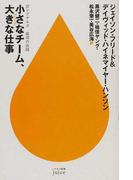 小さなチーム、大きな仕事 37シグナルズ成功の法則 (ハヤカワ新書juice)