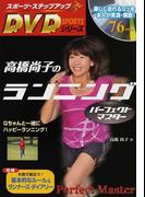 高橋尚子のランニングパーフェクトマスター Qちゃんと一緒にハッピーランニング! (スポーツ・ステップアップDVDシリーズ)