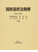 国税通則法精解 平成22年改訂