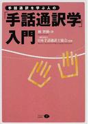 手話通訳を学ぶ人の「手話通訳学」入門