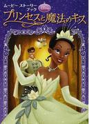 プリンセスと魔法のキス (ムービーストーリーブック DISNEY PRINCESS)
