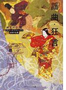 謡曲・狂言 (角川ソフィア文庫 ビギナーズ・クラシックス 日本の古典)(角川ソフィア文庫)