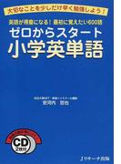 ゼロからスタート小学英単語 英語が得意になる!最初に覚えたい600語 大切なことを少しだけ早く勉強しよう!