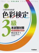 色彩検定3級本試験対策 文部科学省後援 2011年版