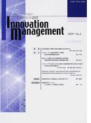 イノベーション・マネジメント研究 No.5(2009)